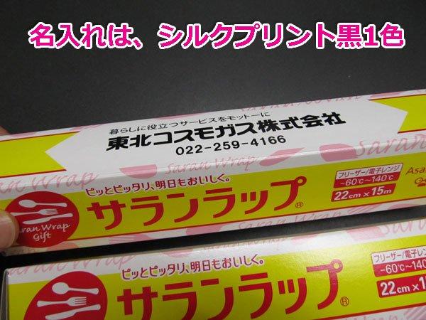 画像4: 旭化成サランラップ ミニサイズ