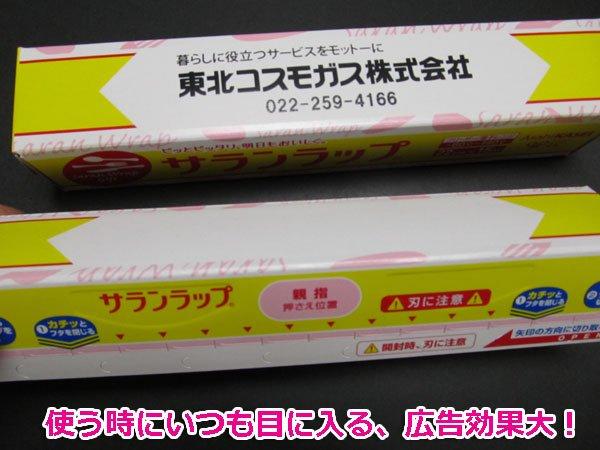 画像5: 旭化成サランラップ ミニサイズ