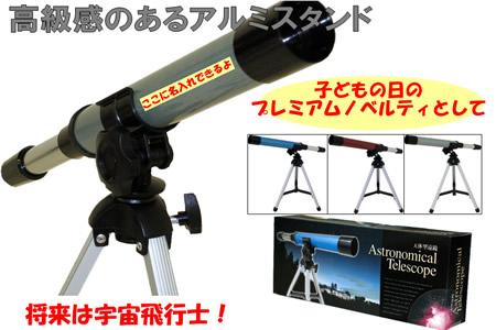 宇宙飛行士へ第一歩! 天体望遠鏡なのだ!