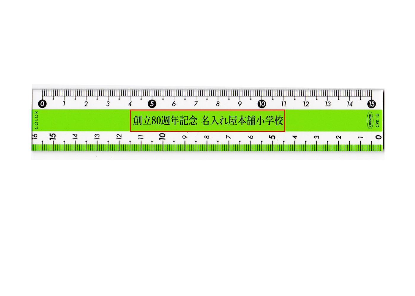 カラー直線定規15cm|小ロット100個から名入れ                                    カラー直線定規15cm                                    [NNR-CPK-15]