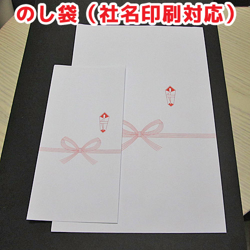 印刷 のし袋